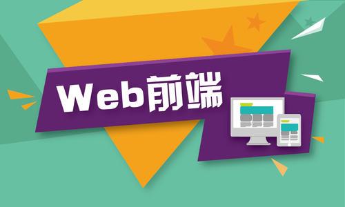 朱绪博客的定位是【web前端开发】
