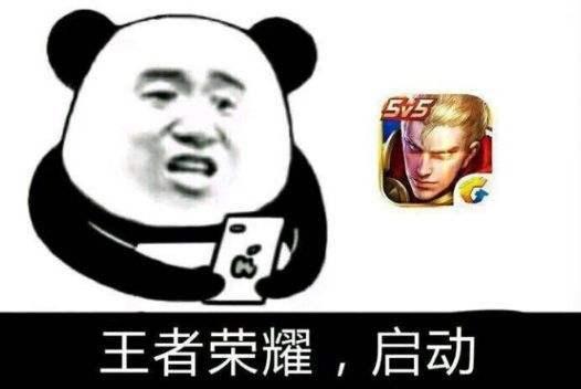 """谈""""王者荣耀"""""""